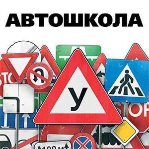 Автошколы Коряжмы