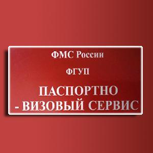 Паспортно-визовые службы Коряжмы