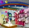 Детские магазины в Коряжме